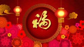 Fondo chino de la celebración del festival de primavera del Año Nuevo ilustración del vector