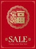 2016: Fondo chino de la plantilla del diseño de la venta del Año Nuevo del vector