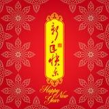 Fondo chino de la tarjeta de felicitación del Año Nuevo Foto de archivo libre de regalías