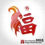 Fondo chino de la tarjeta de felicitación del Año Nuevo Fotos de archivo