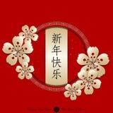 Fondo chino del Año Nuevo