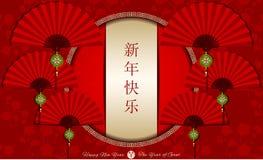 Fondo chino del Año Nuevo el año de cabra