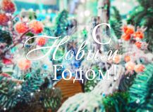Fondo de la Navidad con Feliz Año Nuevo festiva de la decoración y del texto en la lengua rusa Tarjeta de Navidad con el saludo Imagenes de archivo
