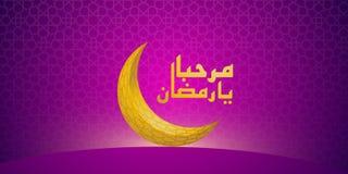 Fondo de lujo del kareem del Ramadán de la luna stock de ilustración