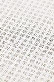 Fondo del kanji Foto de archivo libre de regalías