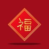 Fondo del rojo de Fu Foto de archivo libre de regalías