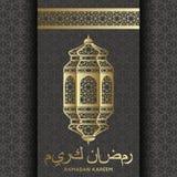 Fondo di Ramadan Kareem Lanterna araba islamica Traduzione Ramadan Kareem Cartolina d'auguri illustrazione di stock