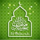 Fondo di vettore dell'estratto di Eid Mibarac Fotografie Stock Libere da Diritti