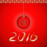 Fondo festivo elegante del vector por el Año Nuevo chino 2016 Foto de archivo libre de regalías