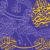 Fondo islamico di calligrafia Fotografie Stock Libere da Diritti