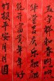 Fondo lunar chino del Año Nuevo Fotografía de archivo libre de regalías