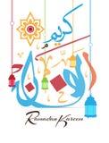 Fondo para el mes santo del mes de Ramadan The del ayuno en la comunidad musulmán ilustración del vector
