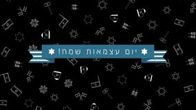 Fondo piano di animazione di progettazione di festa di Israel Independence Day con i simboli tradizionali dell'icona del profilo  royalty illustrazione gratis