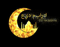 Fondo Ramadan Kareem del saludo de Eid Mubarak Foto de archivo