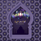 Fondo Ramadan Kareem del saludo de Eid Mubarak Foto de archivo libre de regalías
