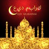 Fondo Ramadan Kareem del saludo de Eid Mubarak Fotografía de archivo libre de regalías