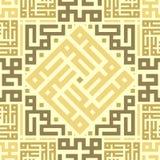Fondo repetidor inconsútil del vector de la textura de la teja del modelo del ornamento de Brown del café del capuchino stock de ilustración