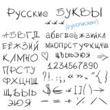 Font Russian Hand drawn Stock Image