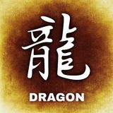 Chinese dragon words royalty free stock photography