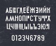 Fonte cirillica disegnata a mano Immagine Stock
