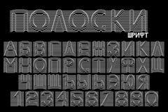 Fonte de vecteur Police cyrillique pour des affiches, bannières, titres Police de rayures Les lettres et les nombres d'alphabet d illustration de vecteur