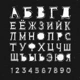 Fonte disegnata a mano di lerciume Alfabeto cirillico Immagine Stock Libera da Diritti