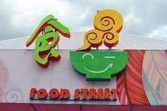 Food Street Stock Photos