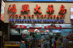 Fook Hing Dispensary stock foto