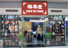 Fook Tai Tong in hong kong Stock Photography