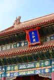 Forbidden City Beijing Royalty Free Stock Image
