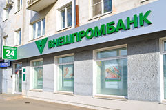 Foreign Economic Industrial Bank - in Russian Vneshprombank- office in Veliky Novgorod, Russia Royalty Free Stock Photography