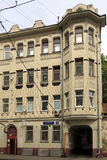 Former revenue house of A.M.Babushkin, Moscow, Russia. Four-story brick apartment house in Sadovnicheskaya street (built in 1910 by architect D. G. Topazov Stock Image