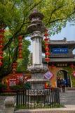 Forntida Huashan port och sten Jing Building av Huishan den forntida staden in Royaltyfria Foton