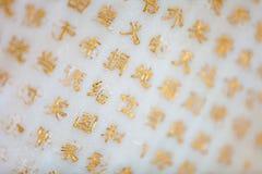 Forntida kinesiska hieroglyphs på marmorväggen Royaltyfria Foton