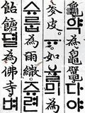 forntida koreansk writing Royaltyfria Foton