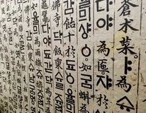 Forntida koreanska bokstavsprintings Royaltyfri Bild