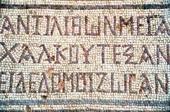 Forntida mosaik Arkivfoton