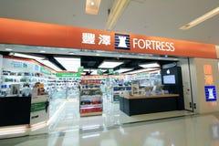 Fortress shop in hong kong Stock Image
