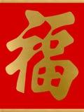 Fortuna cinese felice di nuovo anno Fotografie Stock