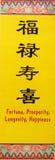 ?Fortuna, prosperidad, longevidad, interdicción china del Año Nuevo de la felicidad? Foto de archivo