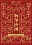 Fortune and Happy Chinese New Year Festive, flat line ornament Chinese style vector and illustration on red background. Fortune and Happy Chinese New Year stock illustration