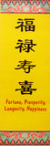 'Fortune, Prosperity, Longevity, Happiness' Chinese New Year Ban. Chinese New Years Banner in Chinese characters 'Fortune, Prosperity, Longevity. Happiness Stock Photo