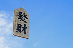 Fortune sign in chinese Royalty Free Stock Image