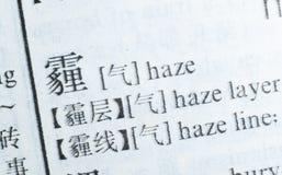 Foschia di parola scritta nella lingua cinese Fotografia Stock Libera da Diritti