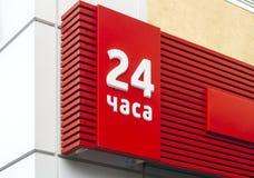 Foto av den röda 24 timmeskylten på väggbakgrund royaltyfri bild