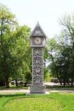 Foto av monumentet i Penza med gröna träd Royaltyfri Fotografi