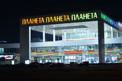 Foto di notte del centro commerciale del pianeta di Krasnojarsk Fotografia Stock Libera da Diritti
