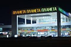 Foto di notte del centro commerciale del pianeta di Krasnojarsk Immagini Stock Libere da Diritti