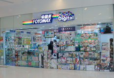 Fotomax digital shop in hong kong Royalty Free Stock Photography