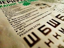 Fototextur av morgontidningen Fotografering för Bildbyråer